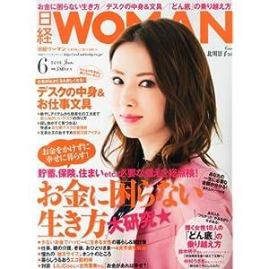 日経 WOMAN (ウーマン) 2014年 06月号 [雑誌]