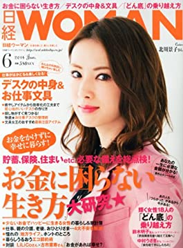 nikkei WOMAN magazine June 2014 issue with Keiko Kitagawa on the cover