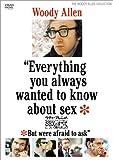 ウディ・アレンの誰でも知りたがっているくせにちょっと聞きにくいSEXのすべてについて教えましょう [DVD]