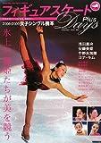 フィギュアスケートDays Plus2008-2009女子シ