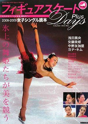 フィギュアスケートDays Plus2008-2009 シングル読本