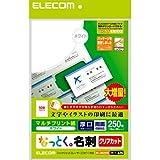 ELECOM 名刺用紙 マルチプリント紙 クリアカット 厚口 ホワイト 10面 25枚入り MT-JMK2WNZ