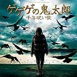 ゲゲゲの鬼太郎 千年呪い歌 オリジナル・サウンドトラック