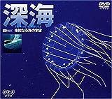 深海/未知なる海の宇宙 [DVD]