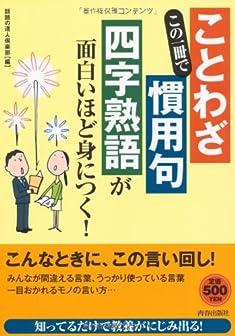 この一冊で「ことわざ」「慣用句」「四字熟語」が面白いほど身につく!