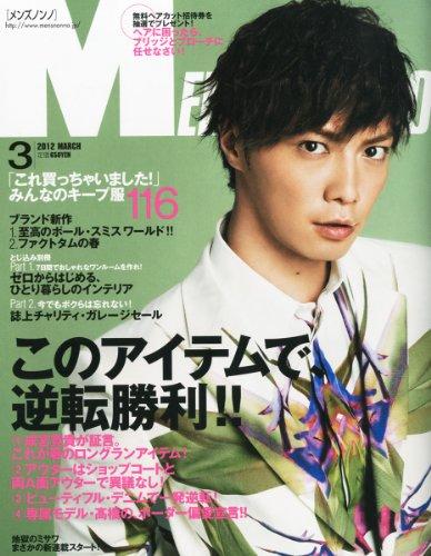 MEN'S NON・NO (メンズ ノンノ) 2012年 03月号 [雑誌]