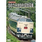 旧国鉄形車両集 583系特急形寝台電車 [DVD]