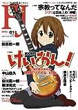 Financial JAPAN (フィナンシャル ジャパン) 2012年 01月号 [雑誌]
