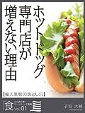 ホットドッグ専門店が増えない理由 ?輸入業態の落とし穴? 「食」から読み解くマーケティング選書