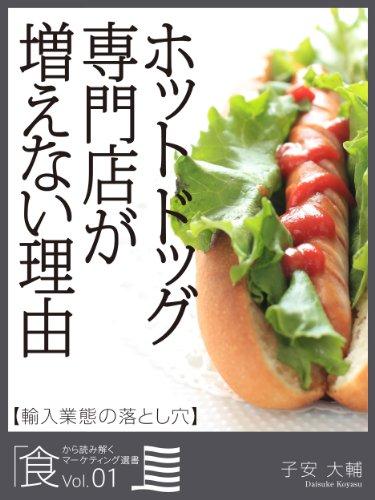 ホットドッグ専門店が増えない理由 ~輸入業態の落とし穴~ (「食」から読み解くマーケティング選書)
