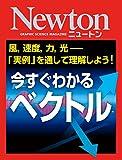 Newton 今すぐわかる ベクトル: 風,速度,力,光—「実例」を通して理解しよう!