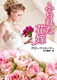 ふられた花嫁 (MIRA文庫)