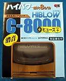 ヒカリ (Hikari) C8000ヒューズ +