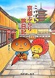 こげぱん京都ぶらり旅日記 (商品イメージ)