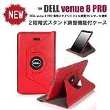 【全6色】【riseオリジナル】Dell Venue 8 Pro ケース カバー 360度回転式 2段階スタンド調整機能付 良質PUレザーを使用した高品質カバー (dell venue8 pro360度回転レッド)