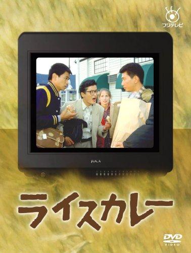 フジテレビ開局50周年記念DVD ライスカレー -