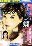 ネオン蝶 2 (キングシリーズ 漫画スーパーワイド)