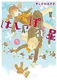 はしっぽ花星(1)<はしっぽ花星> (電撃コミックス)