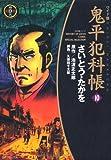 鬼平犯科帳 10 (SPコミックス 時代劇シリーズ)