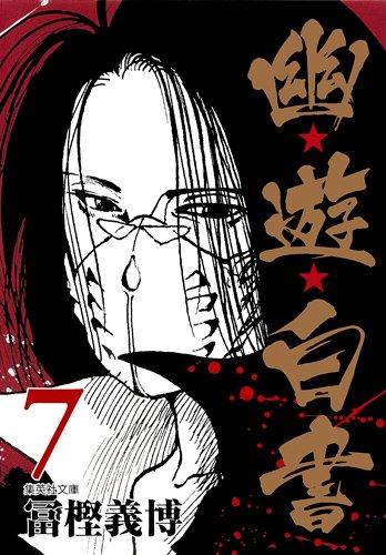 幽・遊・白書 7 (集英社文庫 と 21-11)