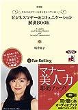 [オーディオブックCD] ビジネスマナー&コミュニケーション解決BOOK