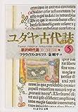 ユダヤ古代誌〈5〉新約時代篇(15−17巻) (ちくま学芸文庫)