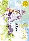 雪にツバサ(7) (ヤングマガジンコミックス)
