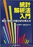 統計解析法入門 ―推定・検定・分散分析の考え方―