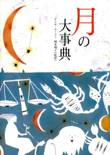 月の大事典 (ブルームブックス)