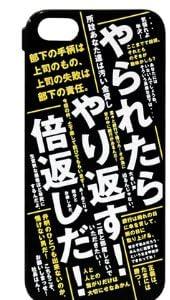 バンダイ 半沢直樹 iPhone5S/5専用 ジャケット 通帳 MHN-02C
