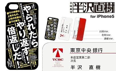 バンダイ 半沢直樹 iPhone5S/5専用 ジャケット 名刺 MHN-02B