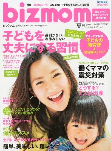 bizmom (ビズマム) 2011年 07月号 [雑誌]