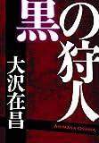 黒の狩人 (狩人シリーズ3)