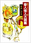 奇人怪人大図鑑 (ちくま文庫―妖怪ワンダーランド)