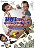 100 !!! [DVD]