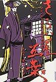 さらい屋五葉 第3集 (IKKI COMICS)