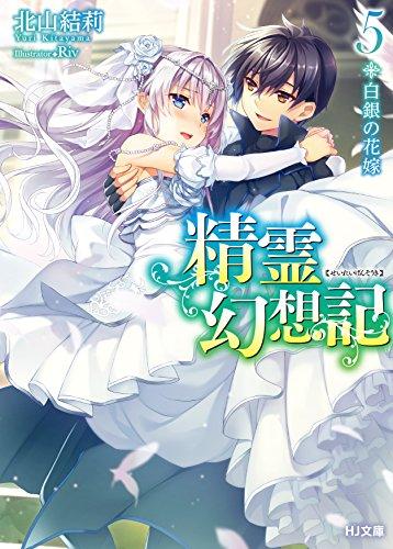 精霊幻想記5.白銀の花嫁 (HJ文庫)