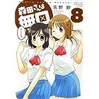 森田さんは無口 8 (バンブーコミックス)
