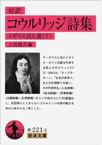 対訳 コウルリッジ詩集―イギリス詩人選〈7〉 (岩波文庫)