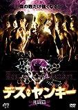 デス・ヤンキー 死闘篇 [DVD]