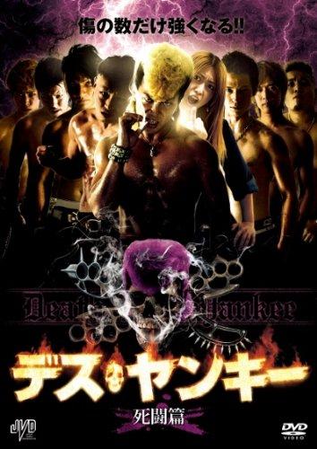 デスヤンキー 死闘篇 [DVD]
