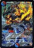 デュエルマスターズ カード 無限皇 ジャッキー(銀) (ビクトリーカード) / デッド&ビート(DMR10) / エピソード3
