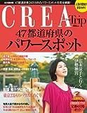 CREA Due Trip47都道府県のパワースポット