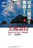 日本の国境を直視する1 尖閣諸島