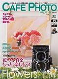 カフェ・フォト・マガジン—一杯のコーヒーと楽しむ写真の雑誌。 (No.02) (エイムック (1321))