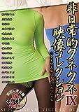 非日常的クネクネ映像コレクション IX AVS collector's [DVD]