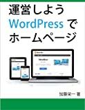 運営しようWordPressでホームページ