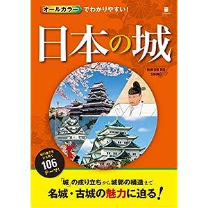 オールカラーでわかりやすい! 日本の城 [Kindle版]