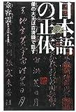 日本語の正体—倭の大王は百済語で話す