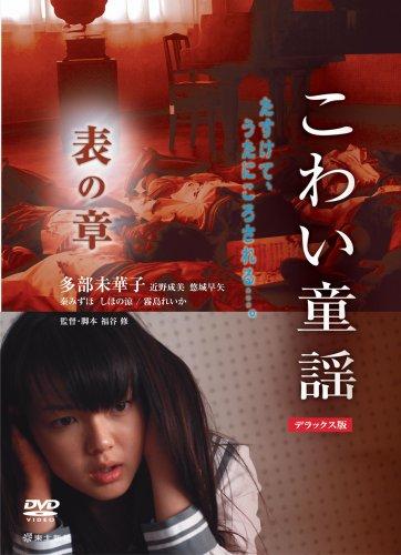 こわい童謡 表の章 デラックス版 [DVD]